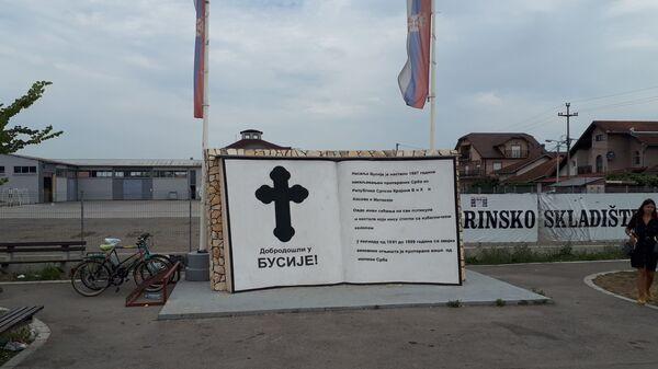 Улаз у Бусије насеље у коме живе прогнани Срби  из Хрватске у војној акцији Олуја  - Sputnik Србија