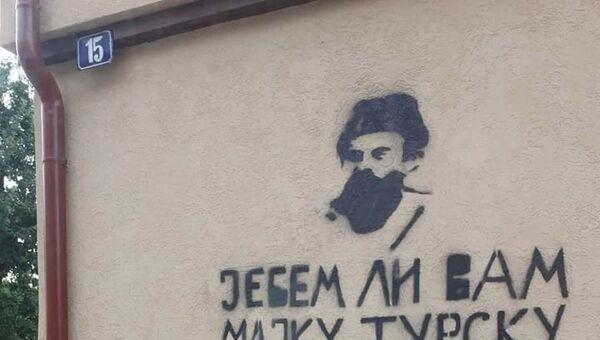 Графити који је освануо у Беранама - Sputnik Србија