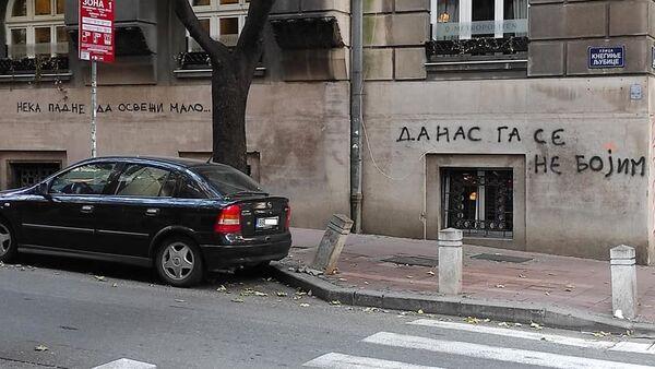 Grafiti posvećeni crnogorskim izborima u Beogradu - Sputnik Srbija