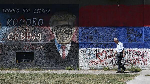 Графит Косово је Србија у Београду - Sputnik Србија