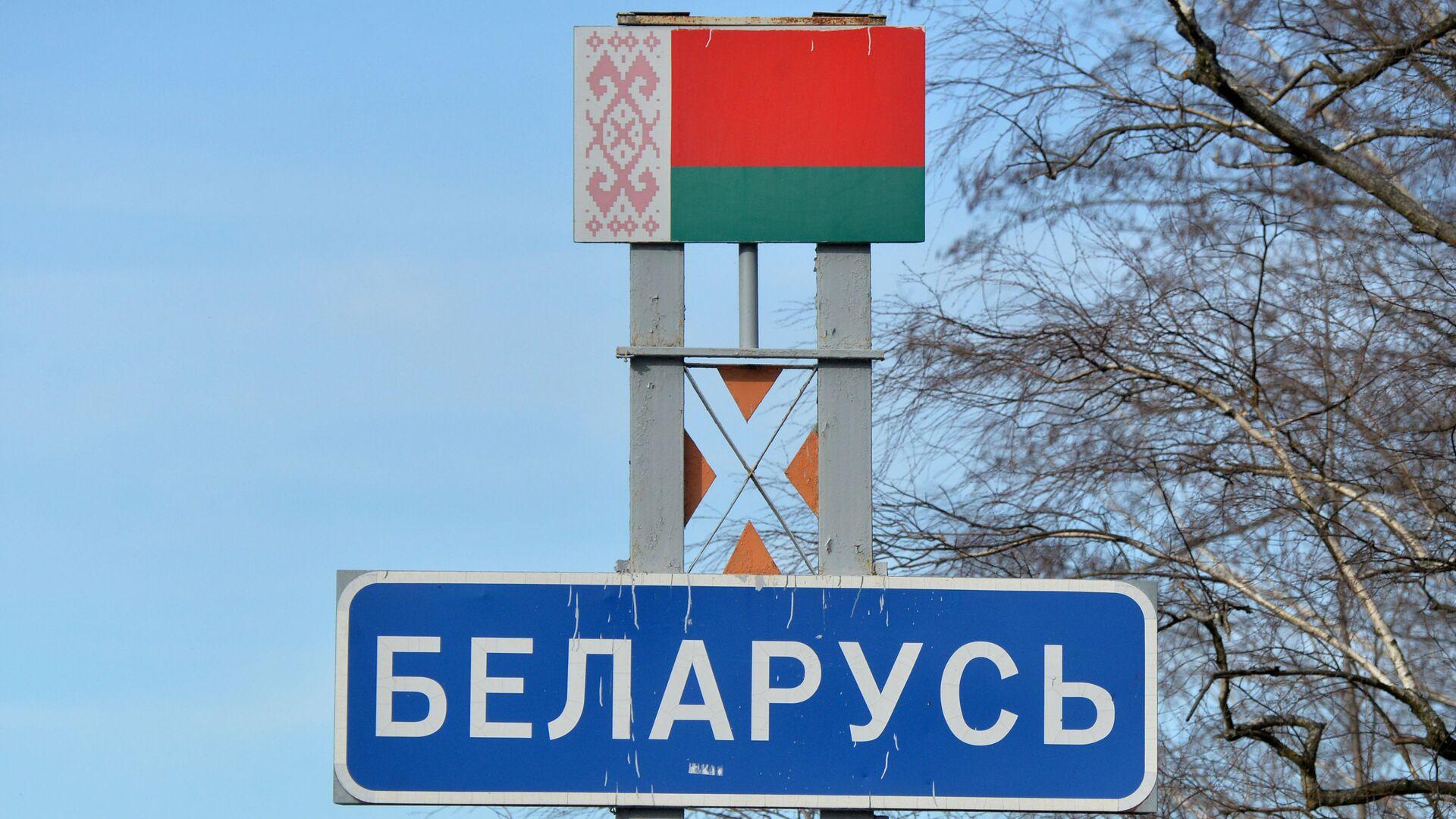 Znak na graničnom prelazu u Belorusiju na belorusko-ukrajinskoj granici u Gomeljskoj oblasti - Sputnik Srbija, 1920, 08.07.2021