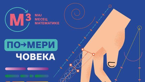 Изложба о женама у математици на Калемегдану - Sputnik Србија