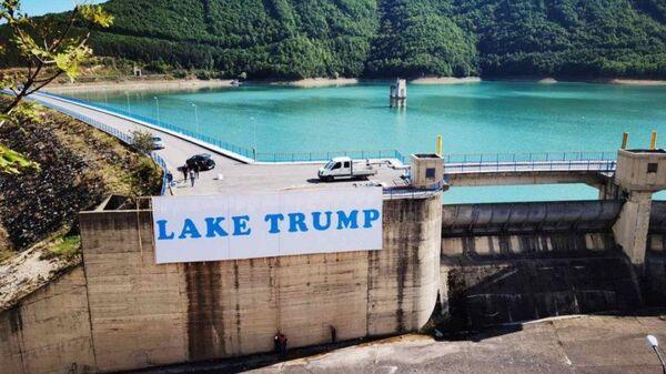 Jezero Tramp - Sputnik Srbija
