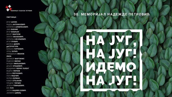 Плакат 30. Меморијала Надежде Петровић - Sputnik Србија