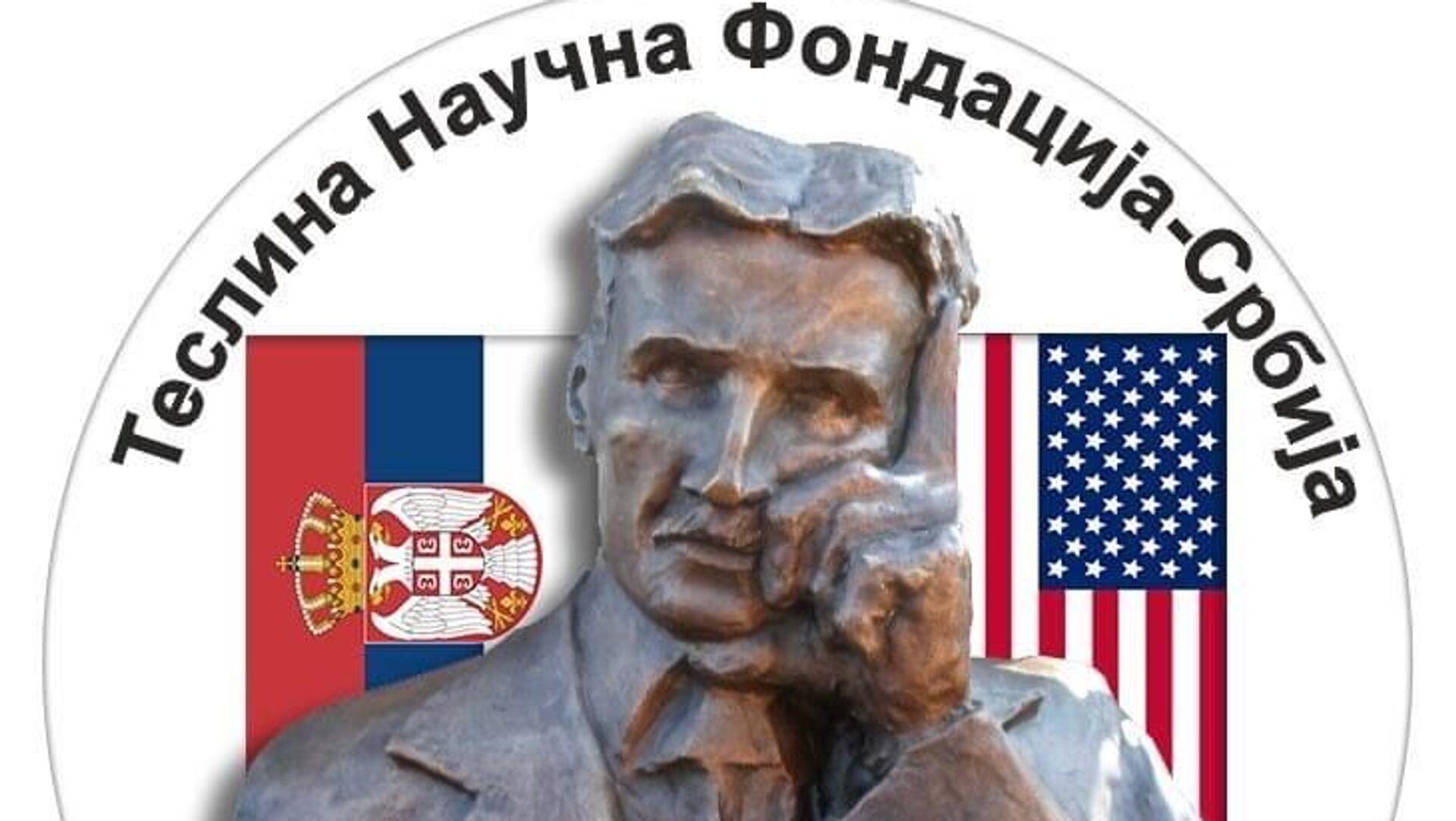 Teslina naučna fondacija - Sputnik Srbija, 1920, 12.02.2021