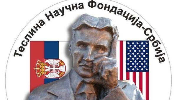 Teslina naučna fondacija - Sputnik Srbija