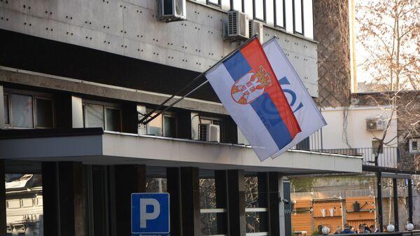Elektroprivreda Srbije - Sputnik Srbija