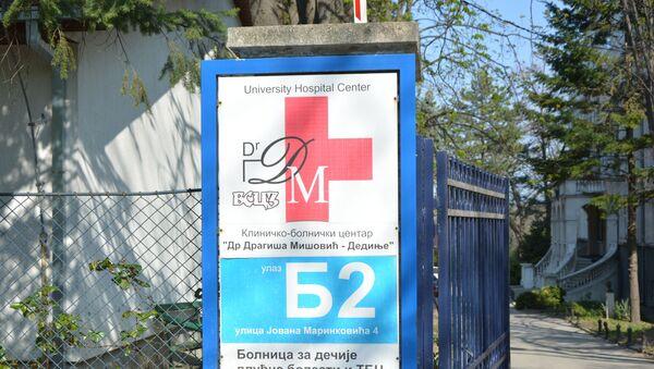 КБЦ Драгиша Мишовић - Sputnik Србија