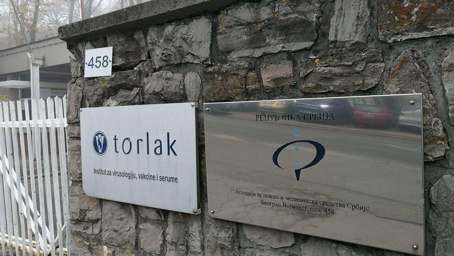 Торлак, табла - Sputnik Србија, 1920, 25.03.2021
