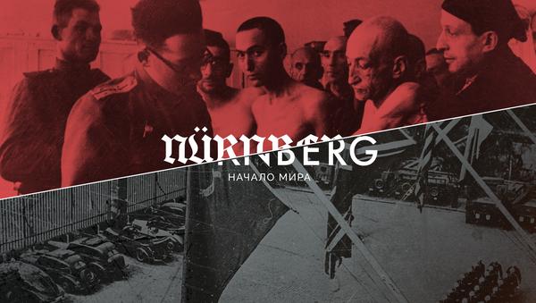 Projekat Nirnberg. Početak mira - Sputnik Srbija