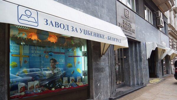 Zavod za udžbenike - Sputnik Srbija