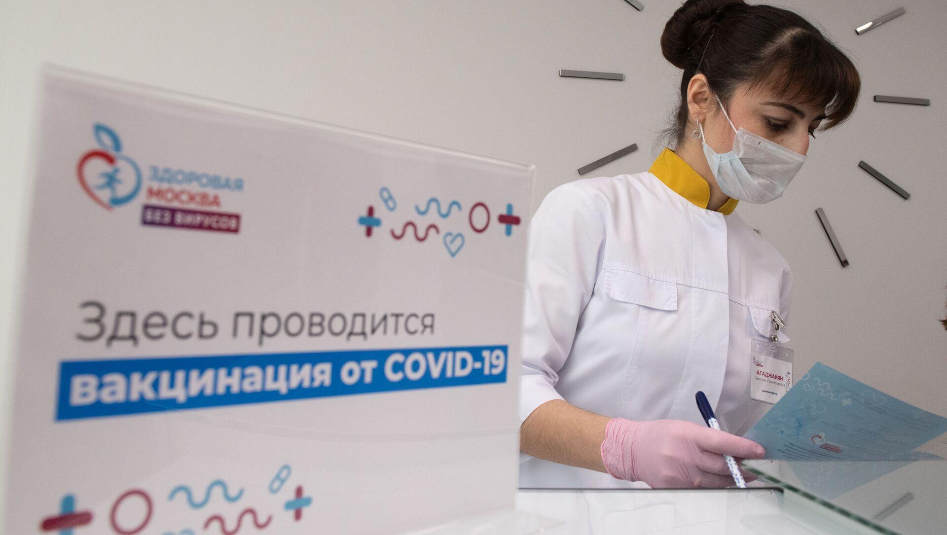 Медицинска сестра на пункту за вакцинацију против ковида у Москви - Sputnik Србија, 1920, 09.03.2021