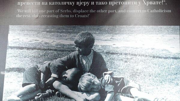 """Otvorena izložba """"Koncentracioni logor Jasenovac 1941–1945. godine"""" u Domu Vojske Srbije - Sputnik Srbija"""