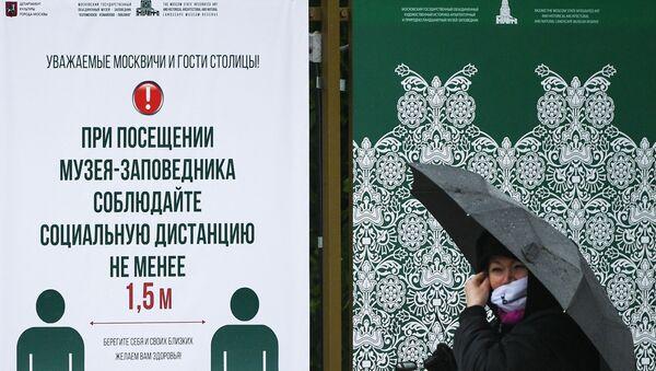 Обавештење о правилима посете парка Коломенское - Sputnik Србија