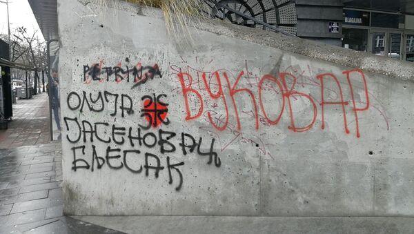 Grafit u Beogradu, Petrinja - Sputnik Srbija
