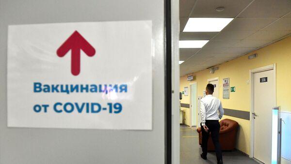 Centar za vakcinaciju protiv kovida 19 u Moskvi - Sputnik Srbija