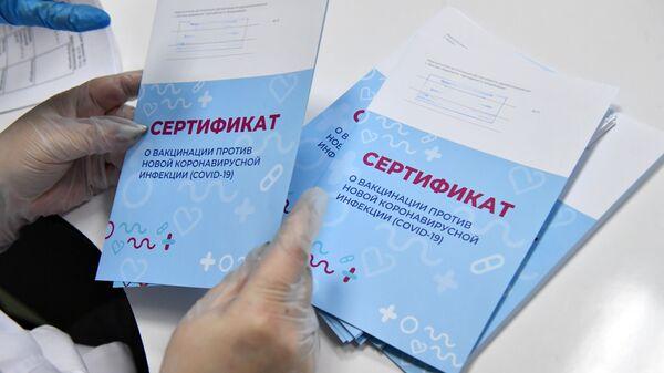 Сертификат о примљеној вакцини против ковида 19 у Москви - Sputnik Србија