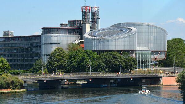 Evropski sud za ljudska prava u Strazburu - Sputnik Srbija