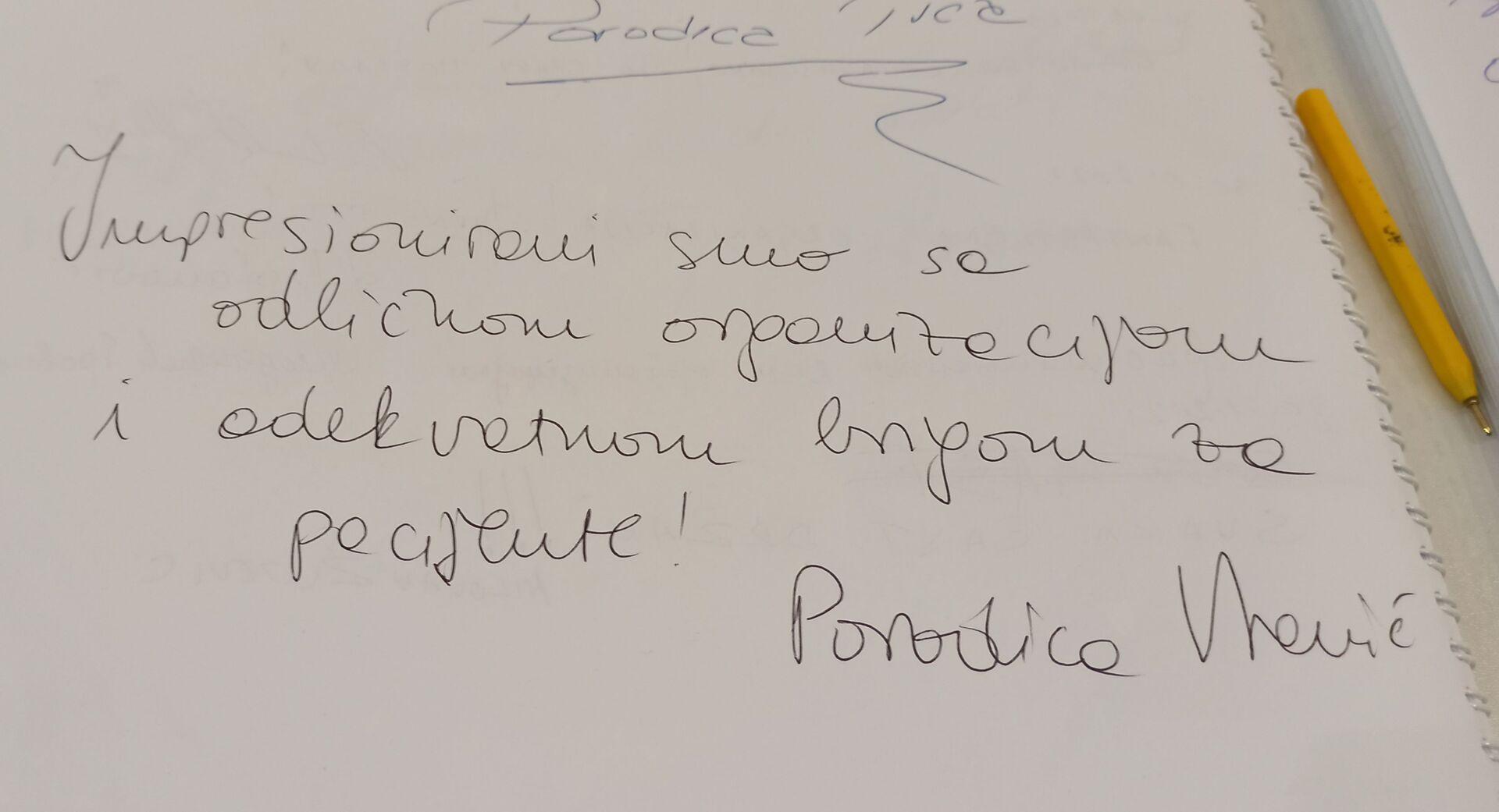 Браво, живела Србија! На Сајму се не добија само вакцина /фото/ - Sputnik Србија, 1920, 02.02.2021