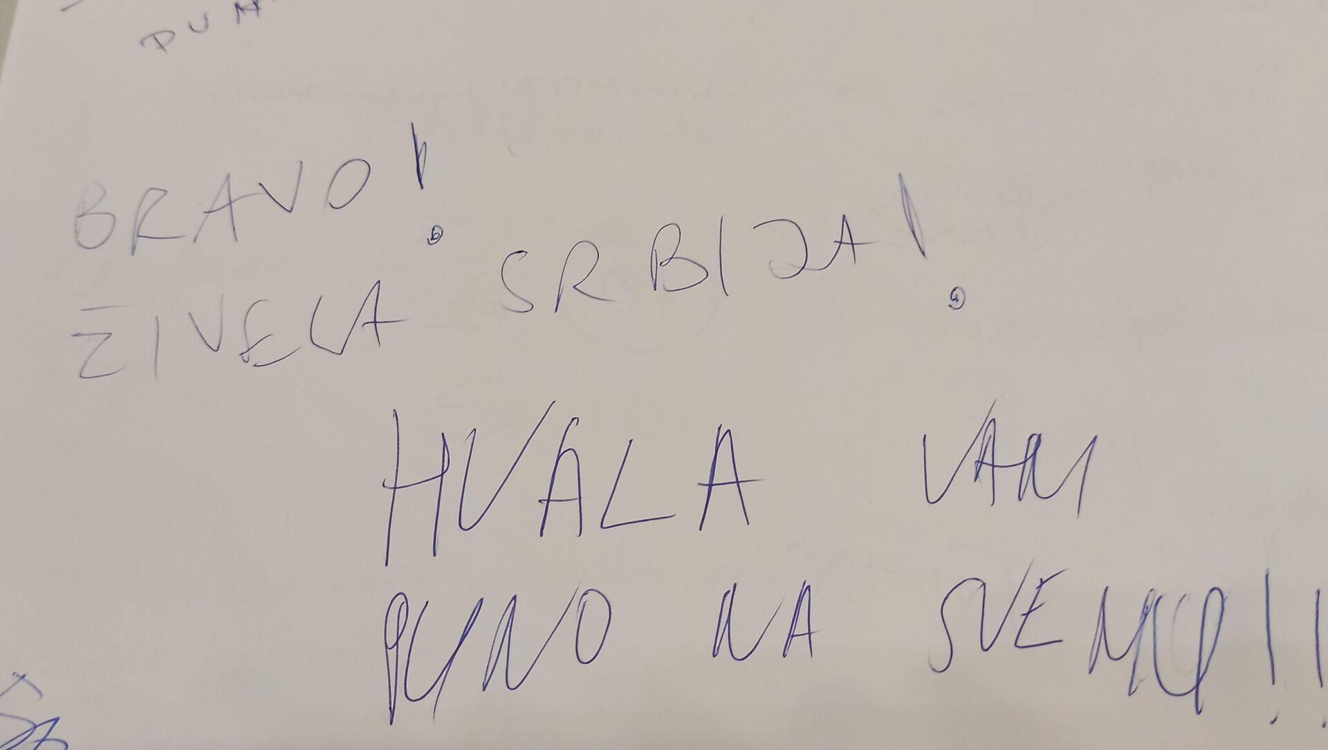 Живела Србија - једна од порука из књиге утисака. - Sputnik Србија, 1920, 02.02.2021
