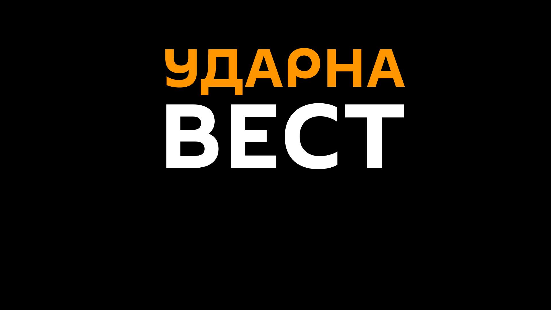 Udarna vest, fotografija za topove - Sputnik Srbija, 1920, 13.10.2021