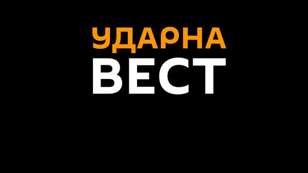 Ударна вест, фотографија за топове - Sputnik Србија