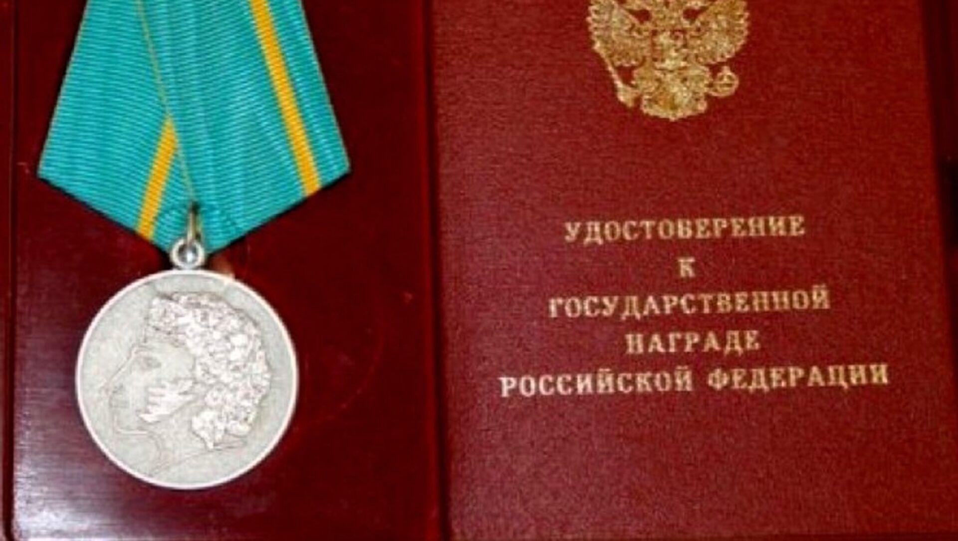 Медаља Пушкина - Sputnik Србија, 1920, 14.02.2021