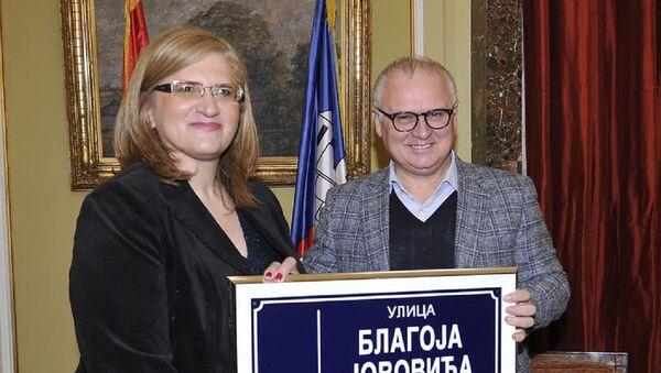 Горан Весић и Марија Јововић, ћерка Благоја Јововића - Sputnik Србија