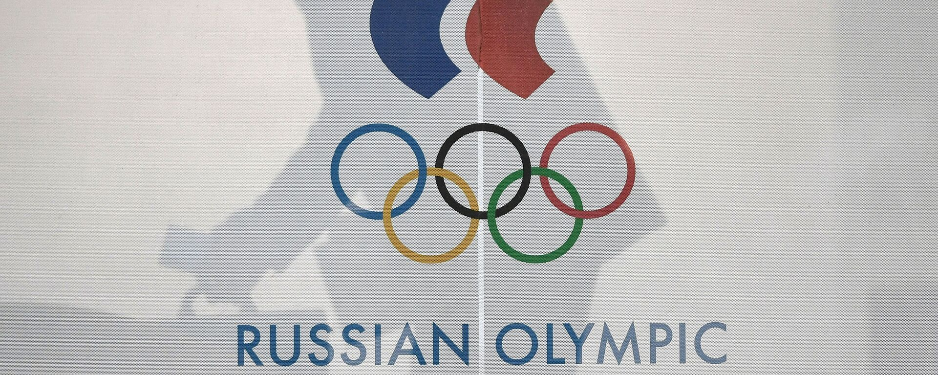Руски олимпијски комитет - Sputnik Србија, 1920, 20.02.2021