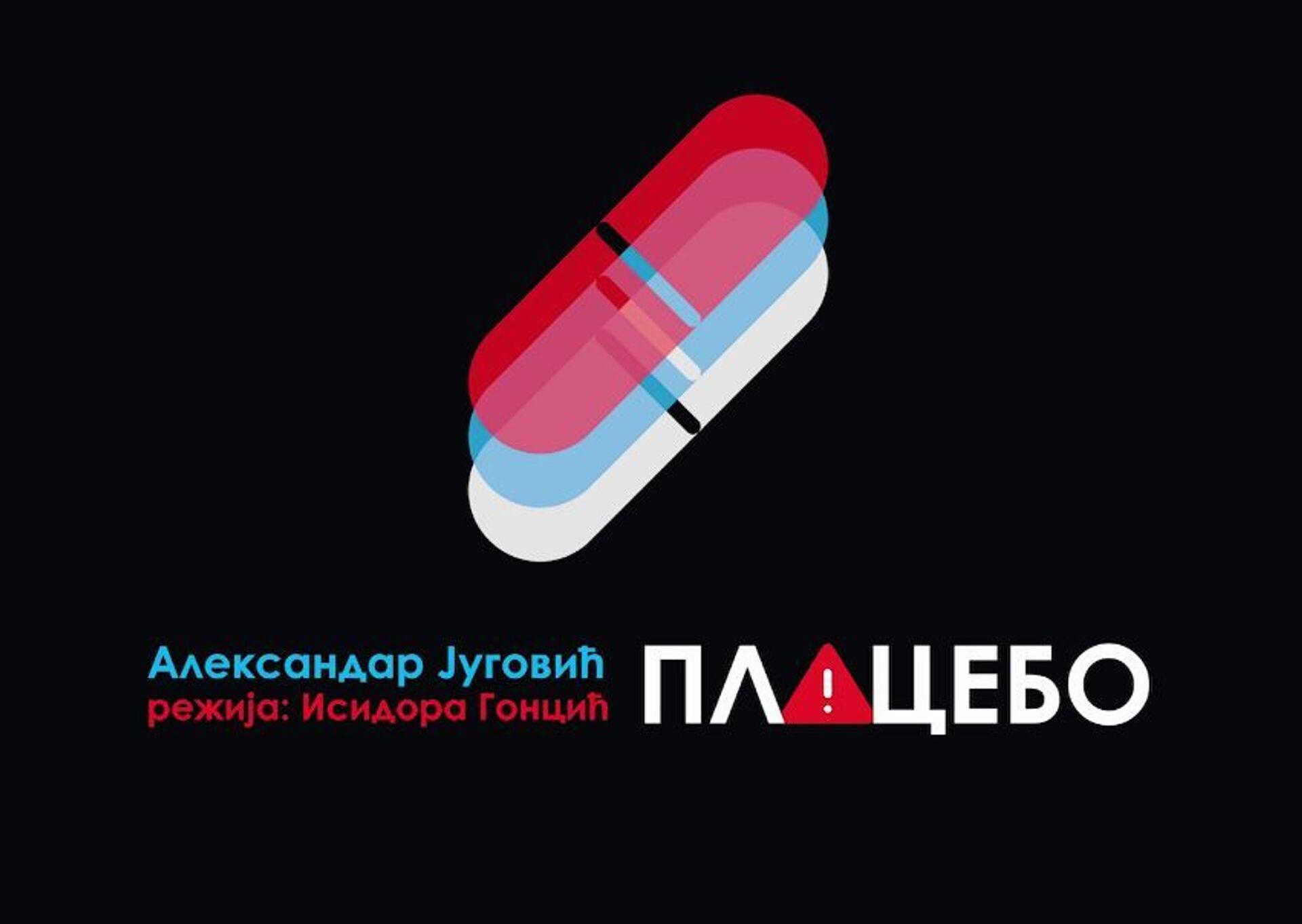 Rediteljka  Placeba: Mi smo krivci što smo takvi kakvi smo, a ne društvo ili porodica - Sputnik Srbija, 1920, 22.02.2021