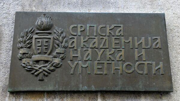 САНУ - Sputnik Србија