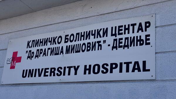 "Клиничко-болнички центар ""Драгиша Мишовић"" - Sputnik Србија"