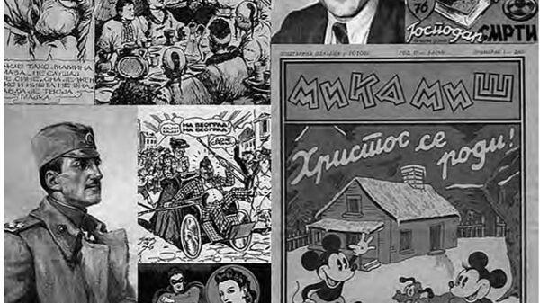 стип у Југославији - Sputnik Србија