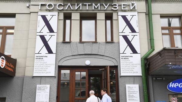 Muzej istorije ruske književnosti Vladimir Iljič Dalj u Moskvi - Sputnik Srbija
