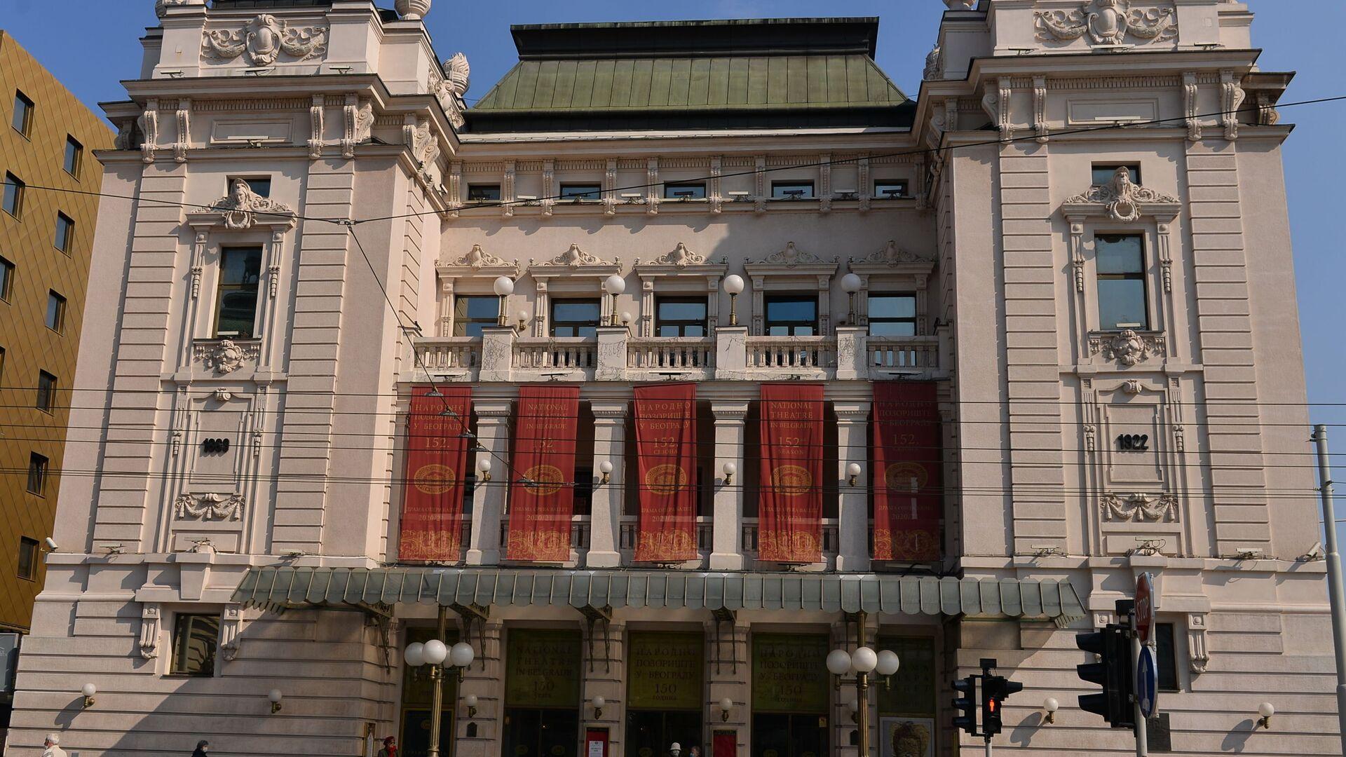 Народно позориште у Београду - Sputnik Србија, 1920, 14.10.2021