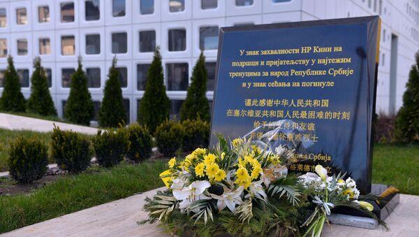 Spomen-ploča poginulim kineskim državljanima u NATO agresiji na SR Jugoslaviju 1999. godine. - Sputnik Srbija