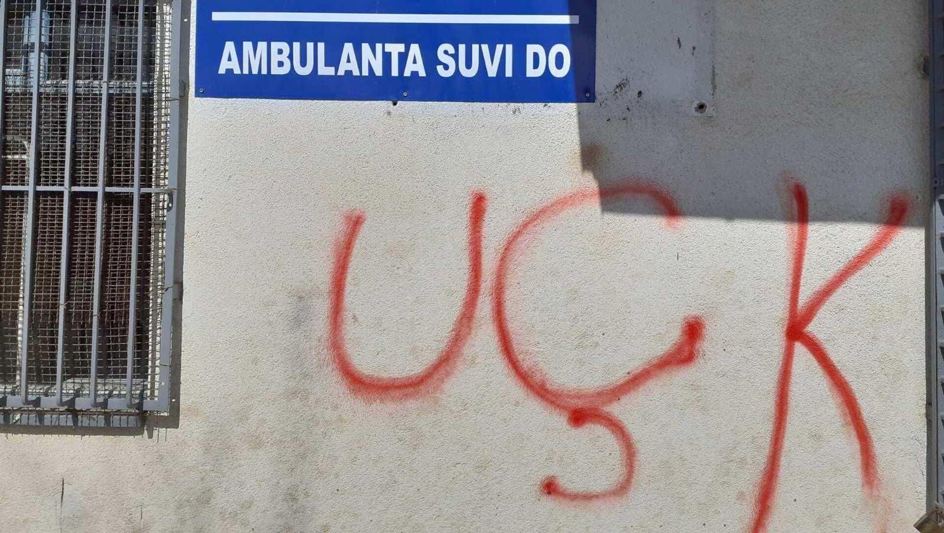 Графит УЧК на здравственој амбуланти у Сувом Долу - Sputnik Србија, 1920, 25.03.2021