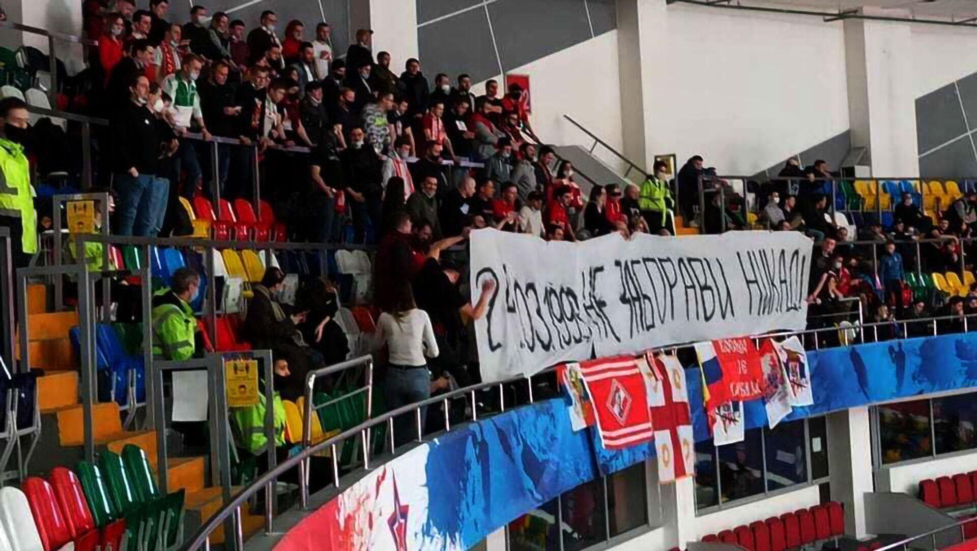 Navijači Spartaka iz Moskve postavili transparent protiv NATO bombardovanja Srbije - Sputnik Srbija, 1920, 25.03.2021