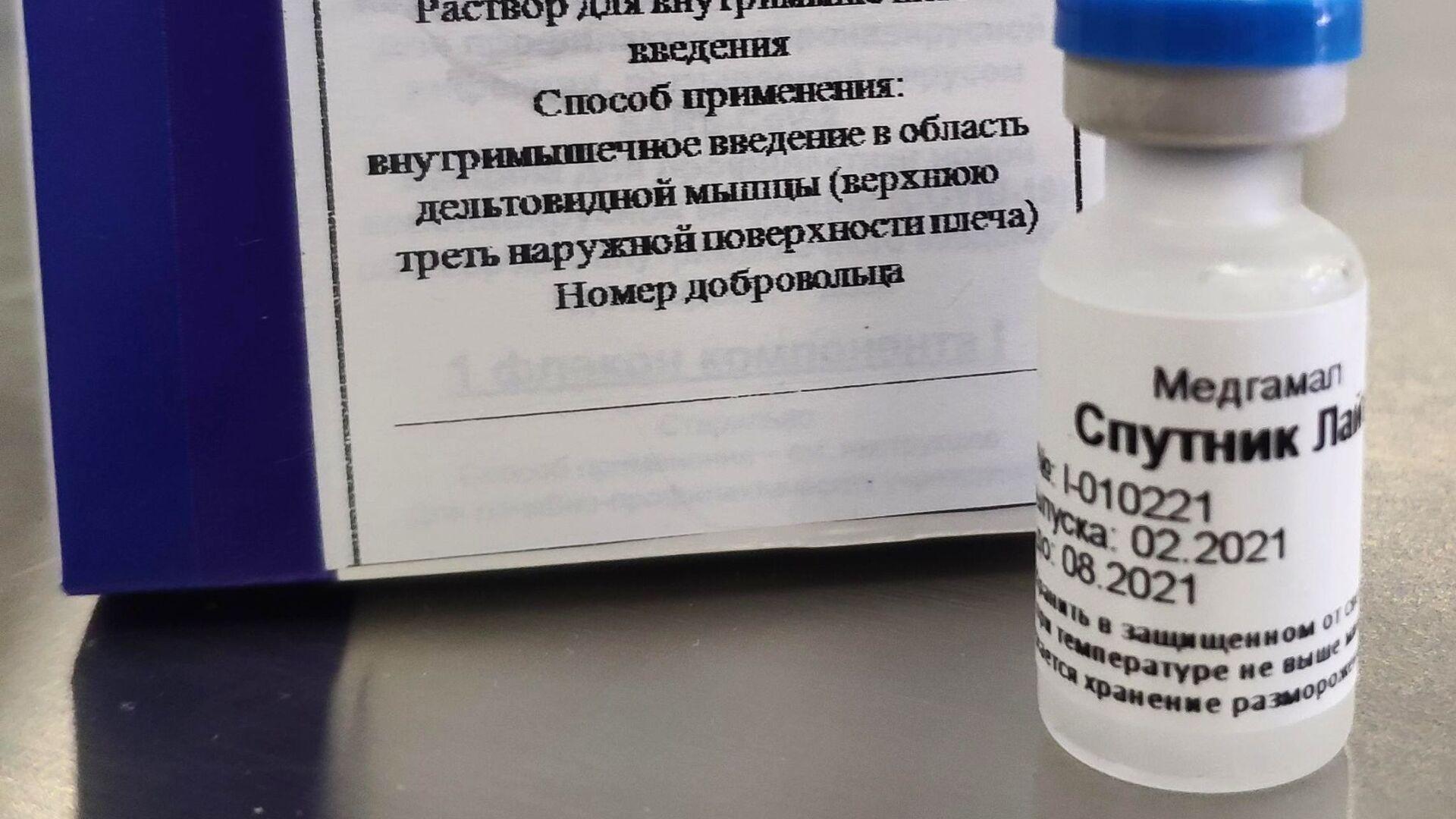 Vakcina protiv kovida Sputnjik lajt - Sputnik Srbija, 1920, 14.10.2021