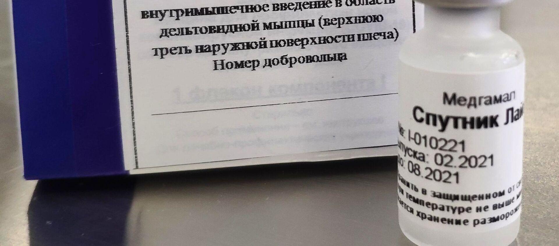 Вакцина против ковида Спутњик лајт - Sputnik Србија, 1920, 29.03.2021