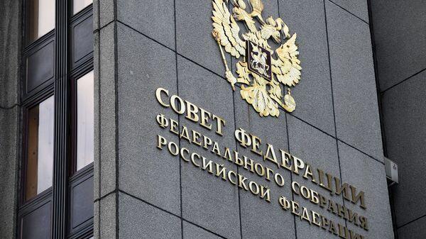 Grb na zgradi Saveta Federacije Rusije - Sputnik Srbija
