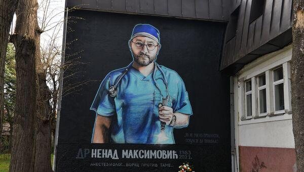 Mural posvećen anesteziologu dr Nenadu Maksimoviću koji je preminuo od posledica virusa korona - Sputnik Srbija