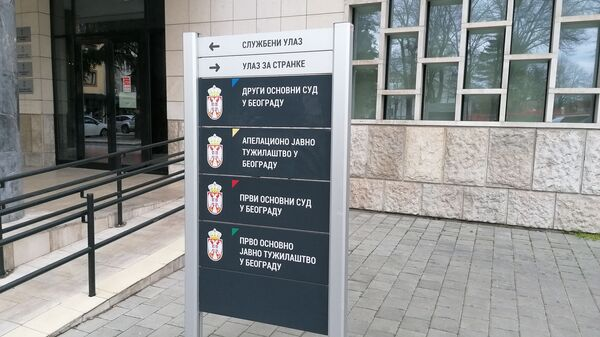 Zgrada pravosudnih institucija u Katanićevoj u Beogradu - Sputnik Srbija
