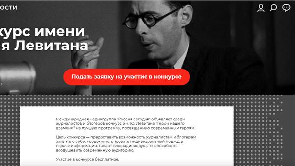 Такмичење Јуриј Левитан/скриншот - Sputnik Србија
