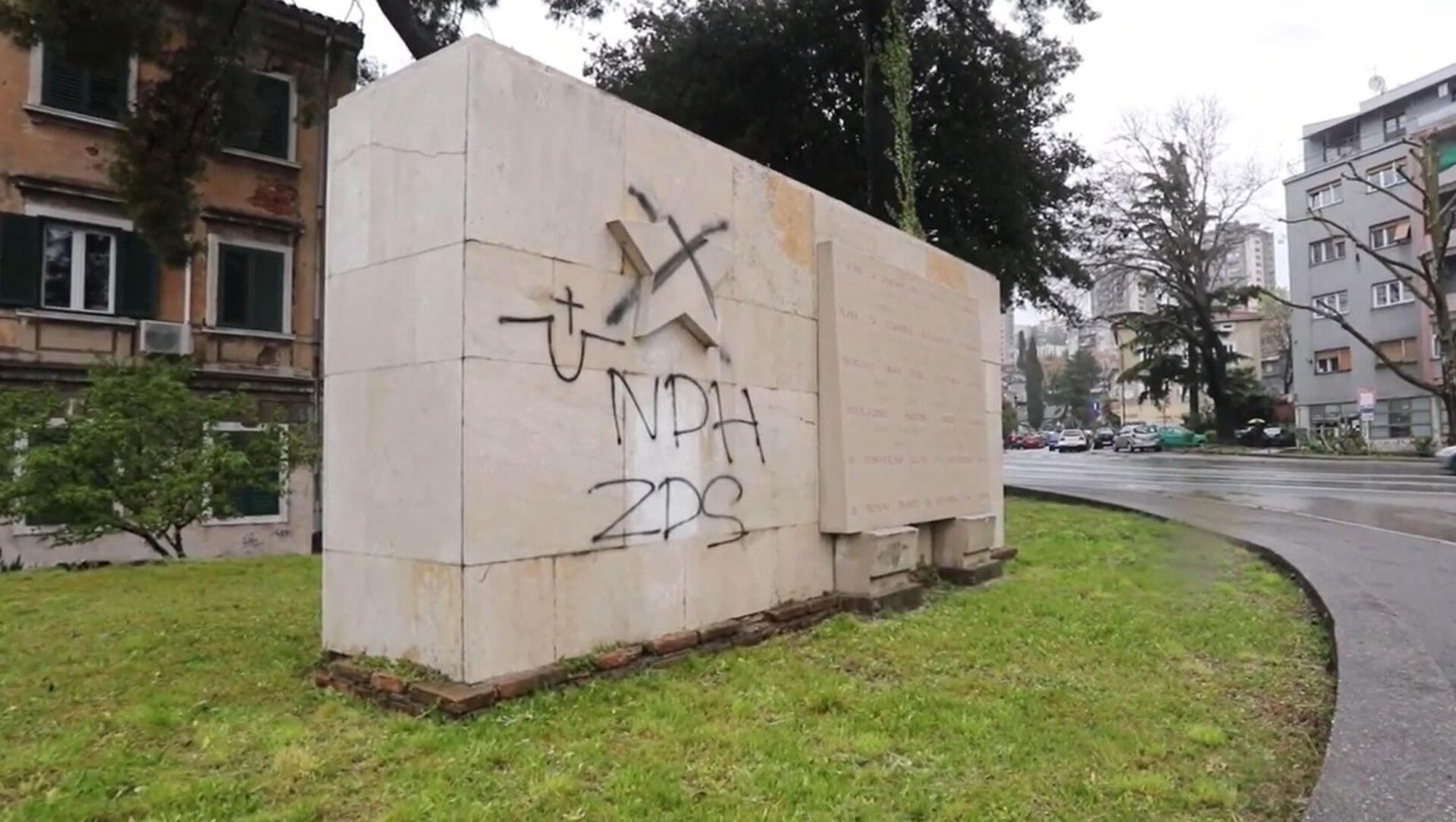 Оскрнављен антифашистички споменик у Ријеци - Sputnik Србија, 1920, 12.04.2021