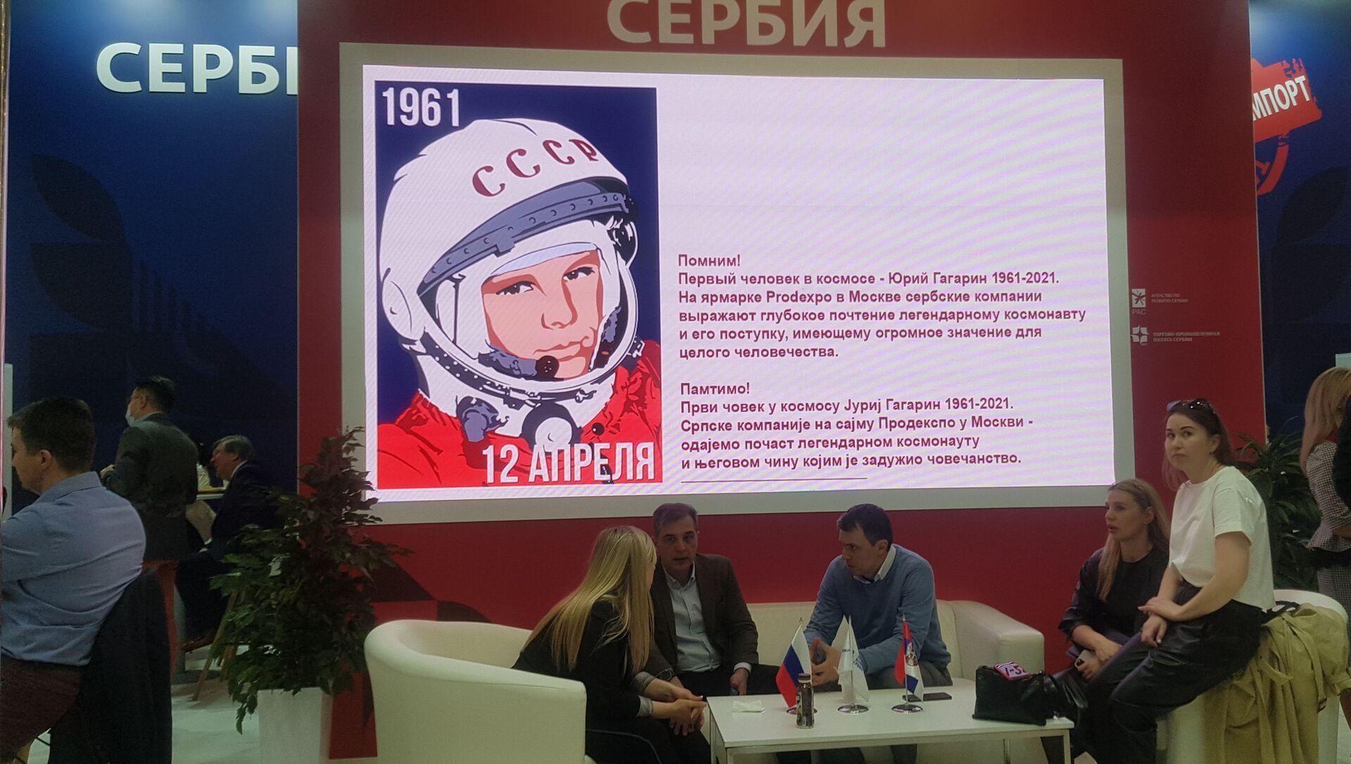 Počast velikom sovjetskom heroju, astronautu Juriju Gagarinu - Sputnik Srbija, 1920, 14.04.2021