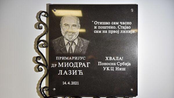 Spomen-ploča u čast pokojnog dr Miodraga Lazića Laze, ratnog hirurga, radnika UKC Niš i dugogodišnjeg direktora Urgentnog centra - Sputnik Srbija