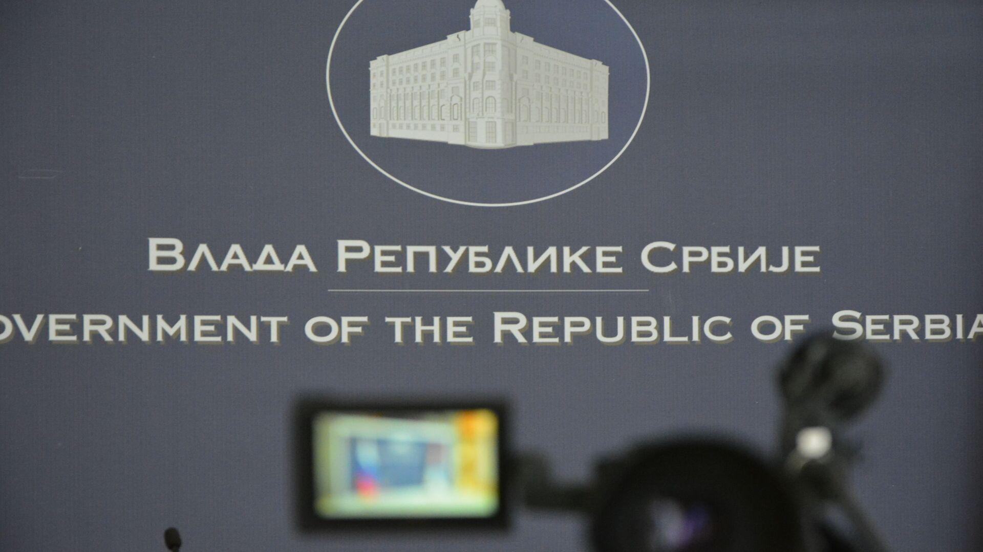 Конференција за медије Владе Србије - Sputnik Србија, 1920, 14.10.2021