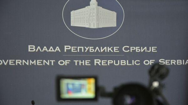 Konferencija za medije Vlade Srbije - Sputnik Srbija