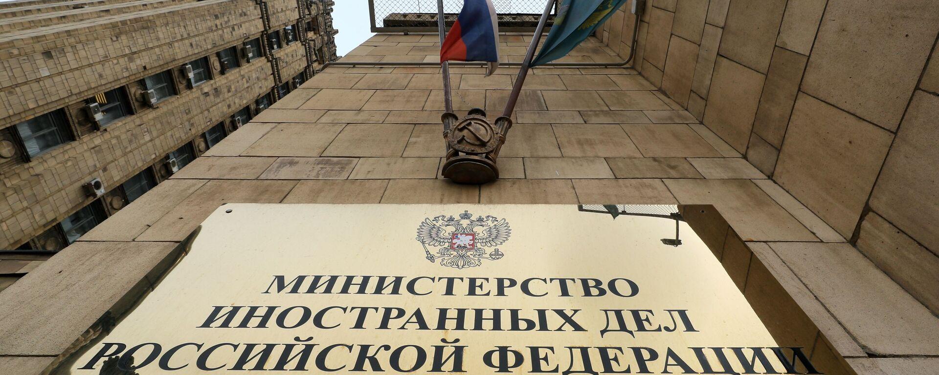 Улаз у зграду Министарства спољних послова Русије - Sputnik Србија, 1920, 29.05.2021